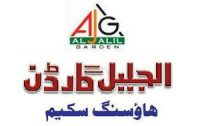 al-jalil
